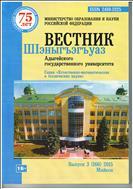 Вестник Адыгейского государственного университета. Серия: Естественно-математические и технические науки
