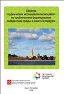 Сборник студенческих исследовательских работ по проблематике формирования толерантной среды в Санкт-Петербурге