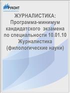 ЖУРНАЛИСТИКА: Программа-минимум кандидатского  экзамена по специальности 10.01.10 Журналистика (филологические науки)