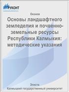 Основы ландшафтного земледелия и почвенно-земельные ресурсы Республики Калмыкия