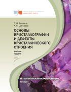Основы кристаллографии и дефекты кристаллического строения
