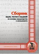 Сборник задач, тестов и заданий по основам продюсерства и менеджмента (аудивизуальная сфера)