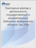 Ежегодный доклад о деятельности государственных и муниципальных библиотек Кемеровской области: год 2006