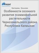 Особенности сезонного развития псаммофильной растительности Черноземельского района Республики Калмыкия