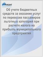 Об учете бюджетных средств за оказание услуг по перевозке пассажиров льготных категорий при расчете налога на прибыль муниципального предприятия