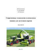 Современные технологии и комплексы машин для заготовки кормов
