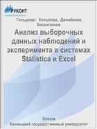Анализ выборочных данных наблюдений и эксперимента в системах Statistica и Excel