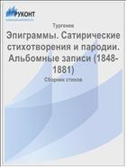 Эпиграммы. Сатирические стихотворения и пародии. Альбомные записи (1848-1881)