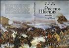 Россия - Швеция. История военных конфликтов. 1142–1809 годы
