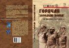 """Горячая """"холодная"""" война: Юг Африки (1960-1990 гг.)"""