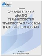 СРАВНИТЕЛЬНЫЙ АНАЛИЗ ТЕРМИНОСИСТЕМ ТРАНСПОРТА В РУССКОМ И АНГЛИЙСКОМ ЯЗЫКАХ