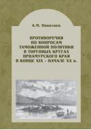 Противоречия по вопросам таможенной политики в торговых кругах Приамурского края в конце XIX – начале ХХ вв.