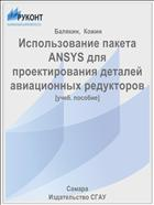 ������������� ������ ANSYS ��� �������������� ������� ����������� ����������
