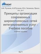 Принципы организации современных широкополосных сетей интегрированных услуг : Учебное пособие