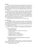 Концепция курсовой и дипломной работы для специальности  Стр 6