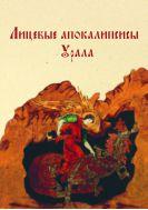 Лицевые апокалипсисы Урала: Православная традиция и элементы европейского культурного влияния