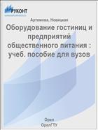 Оборудование гостиниц и предприятий общественного питания : учеб. пособие для вузов