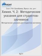 Химия. Ч. 2:  Методические указания для студентов-заочников