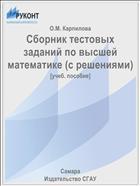 Сборник тестовых заданий по высшей математике (с решениями)