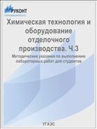 Химическая технология и оборудование отделочного производства. Ч. III