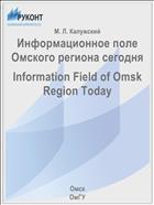 Информационное поле Омского региона сегодня