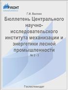 Бюллетень Центрального научно-исследовательского института механизации и энергетики лесной промышленности