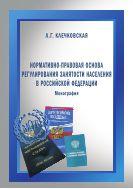 Нормативно-правовая основа регулирования занятости населения в Российской Федерации