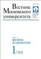 Вестник Московского университета. Серия 3. Физика. Астрономия