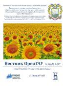 Вестник ОрелГАУ