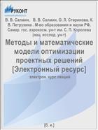 Методы и математические модели оптимизации проектных решений [Электронный ресурс]