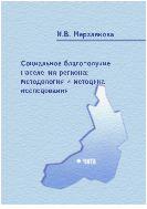Социальное благополучие населения региона: методология и методика исследования
