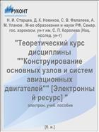 Теоретический курс дисциплины «Конструирование основных узлов и систем авиационных двигателей» [Электронный ресурс]