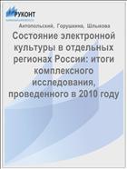 Состояние электронной культуры в отдельных регионах России: итоги комплексного исследования, проведенного в 2010 году
