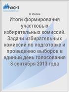 Итоги формирования участковых избирательных комиссий. Задачи избирательных комиссий по подготовке и проведению выборов в единый день голосования 8 сентября 2013 года
