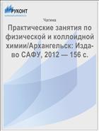 Практические занятия по физической и коллоидной химии/Архангельск: Изда-во САФУ, 2012 — 156 с.