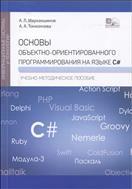 Основы объектно-ориентированного программирования на языке С#