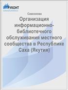 Организация информационно-библиотечного обслуживания местного сообщества в Республике Саха (Якутия)