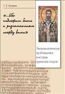 «...Ибо надлежит быть и разномыслиям между вами»: Экклезиологическая проблематика в истории арианских споров