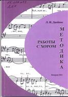 Методика  работы  с  хором