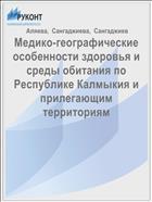 Медико-географические особенности здоровья и среды обитания по Республике Калмыкия и прилегающим территориям