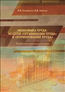 """Экономика труда: модули""""организация труда"""" и """" нормирование труда"""".Учебно-методическое пособие."""