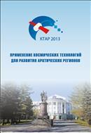 Применение космических технологий для развития арктических регионов: сборник материалов Всероссийской конференции с международным участием