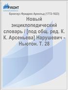 Новый энциклопедический словарь / [под общ. ред. К. К. Арсеньева] Нарушевич - Ньютон. Т. 28