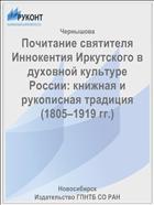 Почитание святителя Иннокентия Иркутского в духовной культуре России: книжная и рукописная традиция (1805–1919 гг.)