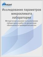 Исследование параметров микроклимата лаборатории