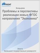 """Проблемы и перспективы реализации новых ФГОС направления """"Экономика"""""""