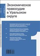 Экономическое правосудие в Уральском округе