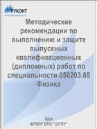 Методические рекомендации по выполнению и защите выпускных квалификационных (дипломных) работ по специальности 050203.65 Физика
