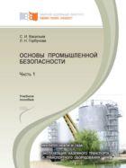 Основы промышленной безопасности. В 2 ч.  Ч. 1