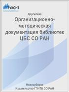 Организационно-методическая документация библиотек ЦБС СО РАН
